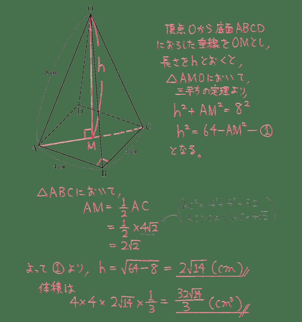 中3 数学240 練習の答え