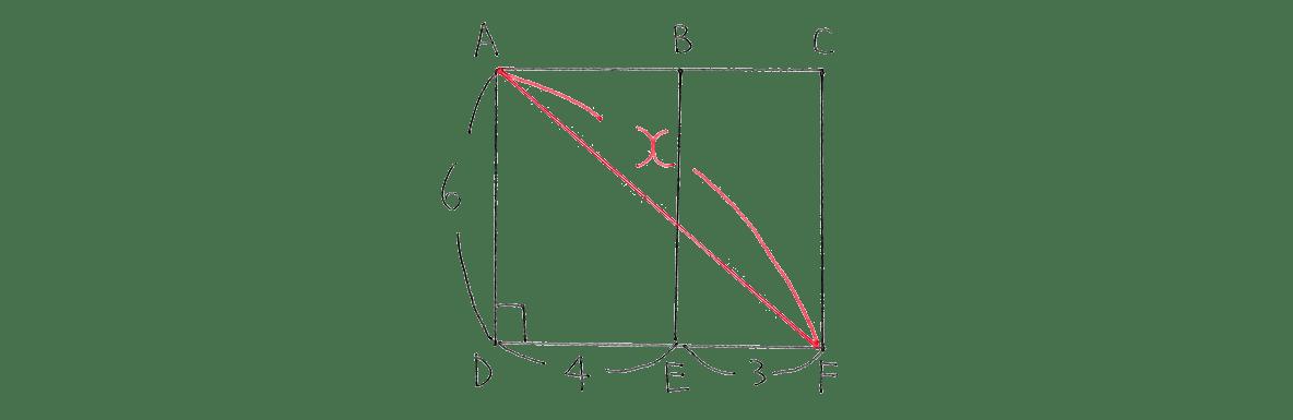 中3 数学241 例題の答え 展開図