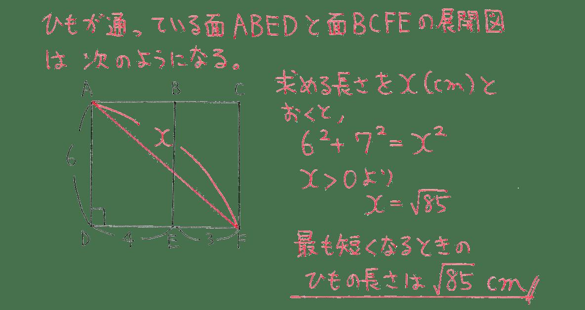 中3 数学241 例題の答え