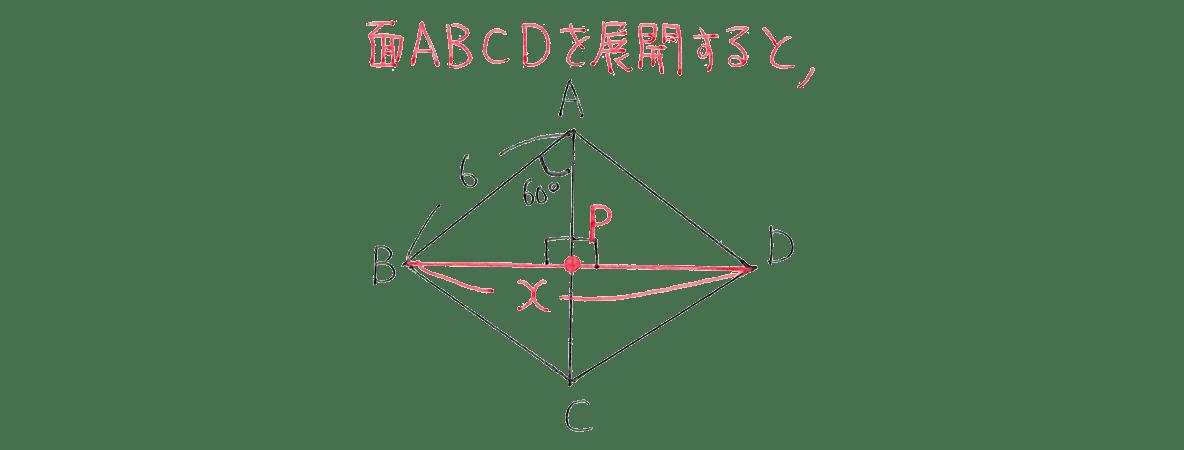 中3 数学241 練習の答え 展開図