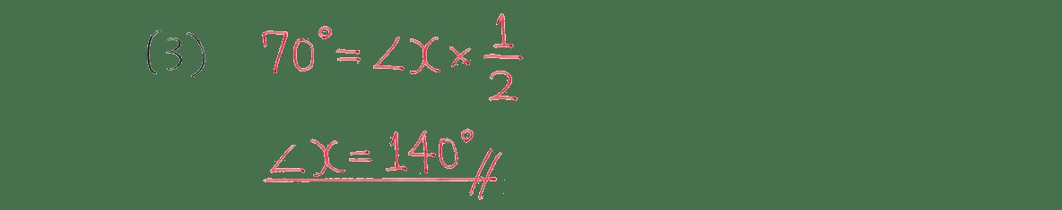 中3 数学242 例題(3)の答え