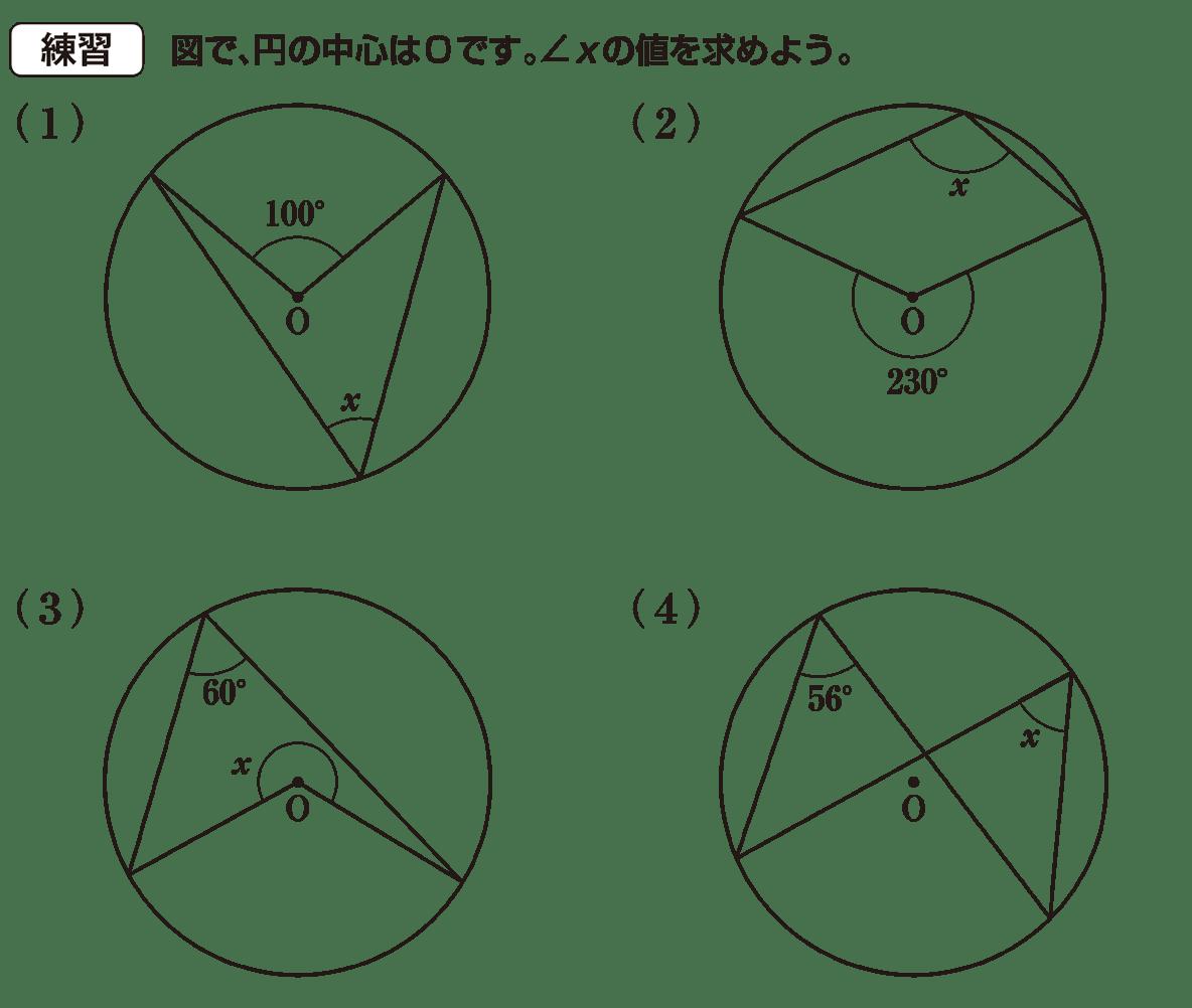 中3 数学242 練習