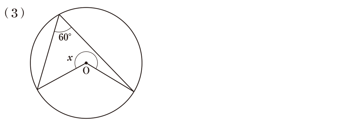 中3 数学242 練習(3)