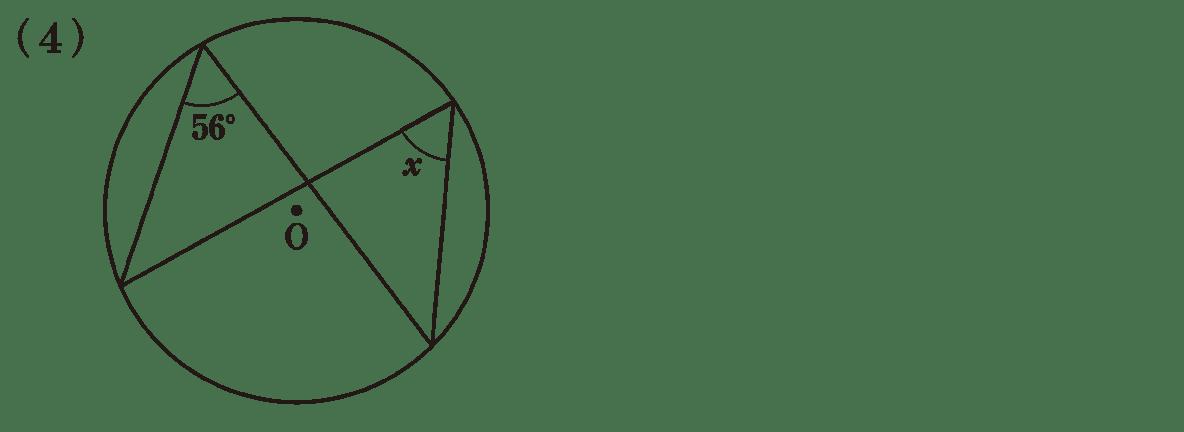 中3 数学242 練習(4)