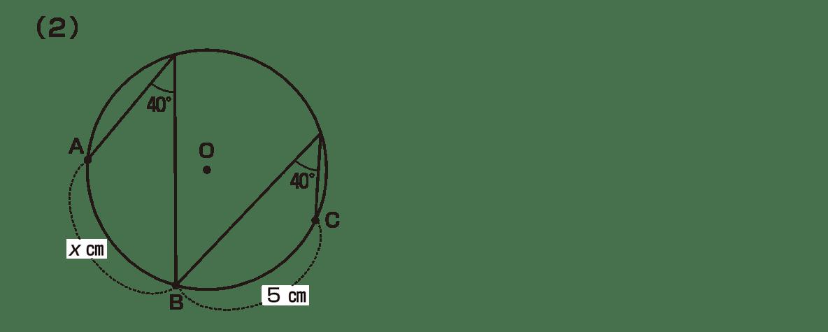 中3 数学243 例題(2)