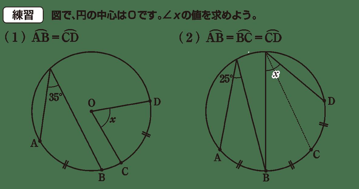 中3 数学243 練習