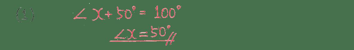 中3 数学245 例題(1)の答え