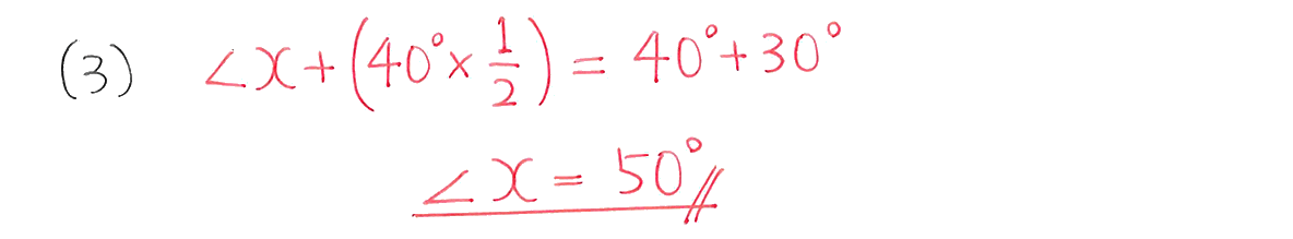 中3 数学245 例題(3)の答え