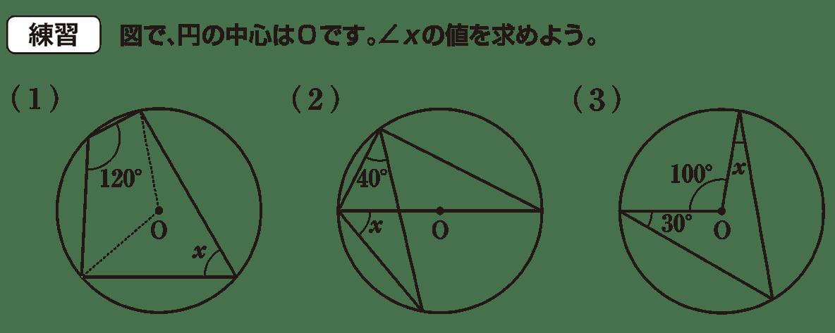 中3 数学245 練習