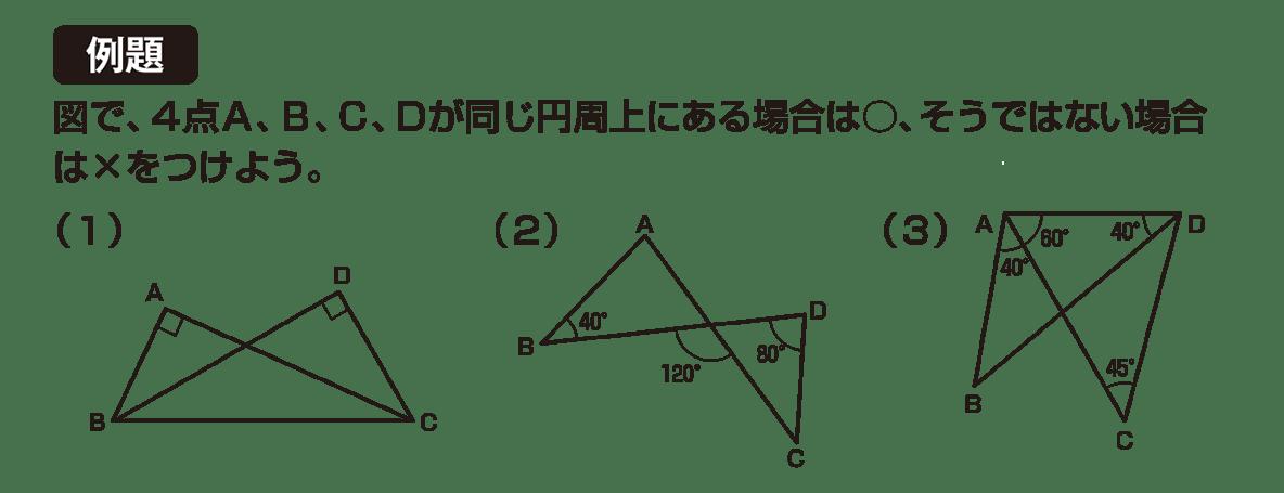 中3 数学246 例題