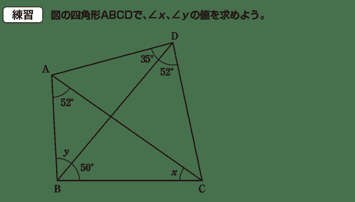 中3 数学246 練習