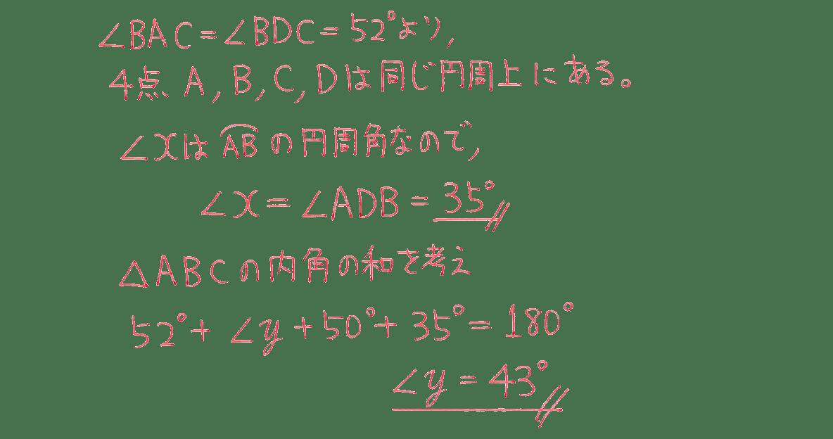中3 数学246 練習の答え