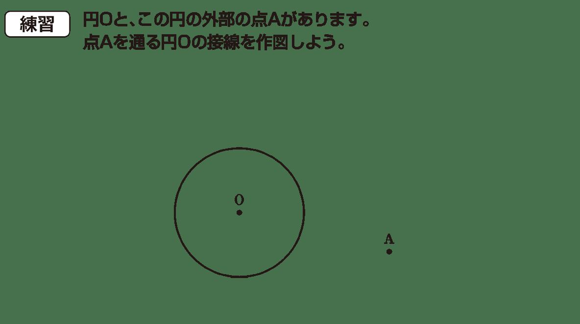 中3 数学248 練習