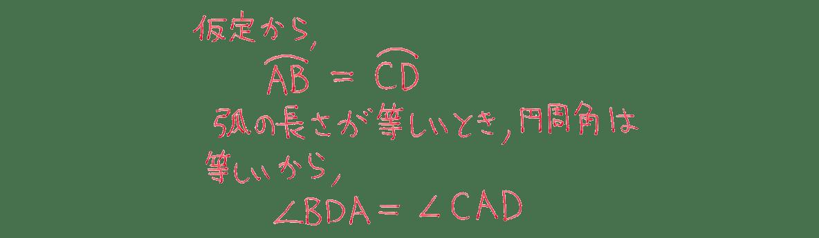 中3 数学249 例題の答え 証明の2行目から6行目