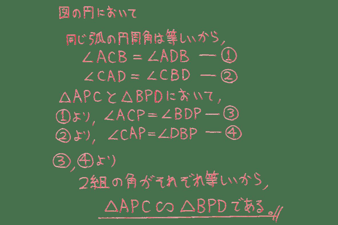 中3 数学250 例題の答え