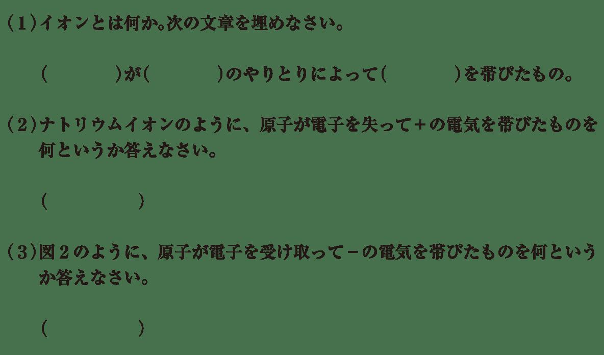 中3 化学2 練習 (1)、(2)、(3)のみ表示