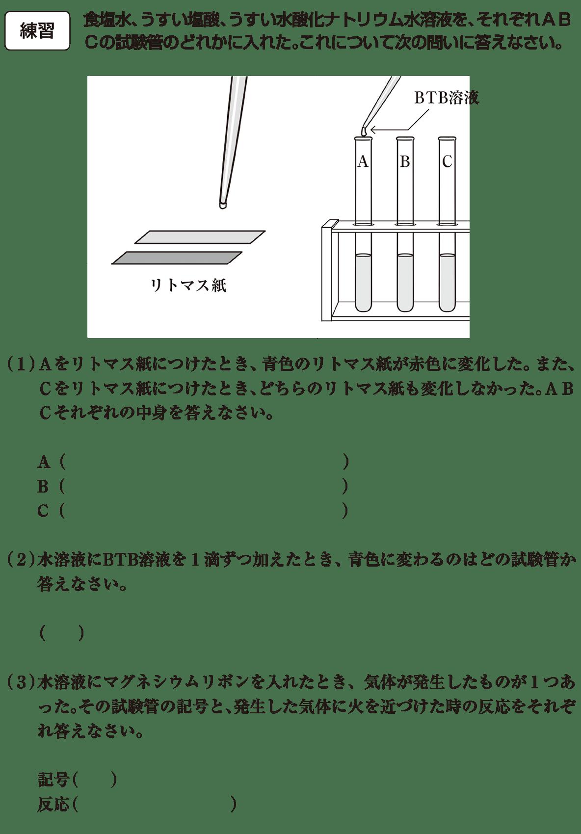 中3 化学7 練習 かっこ空欄