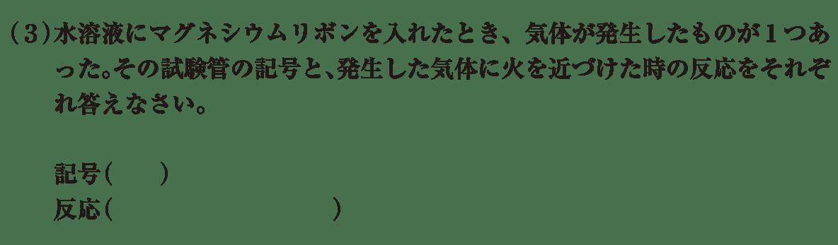 中3 化学7 (3)のみ表示、図不要 かっこ空欄