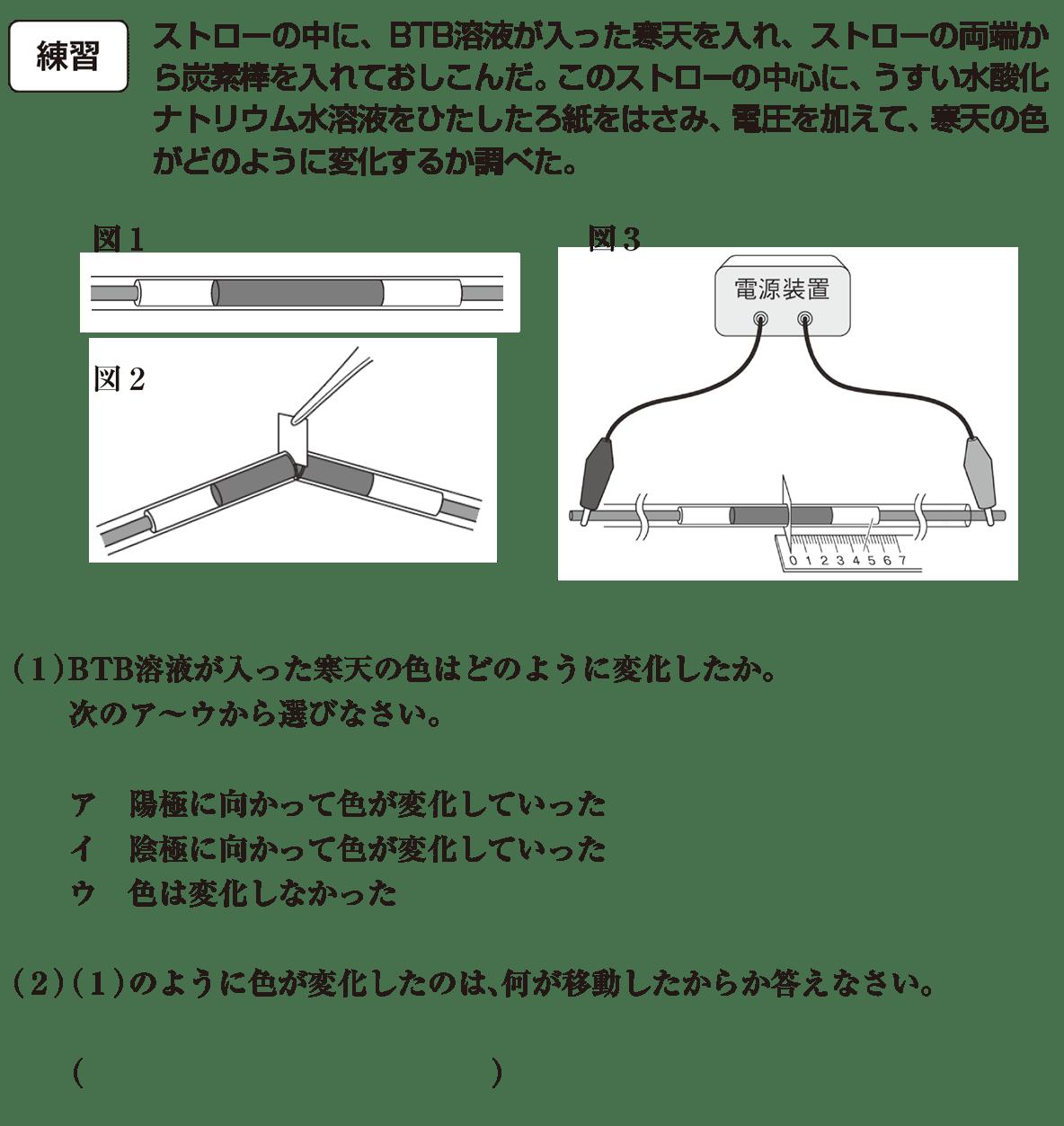 中3 化学9 練習 かっこ空欄
