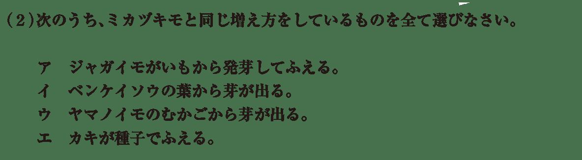 中3 生物5  練習1 (2)のみ表示