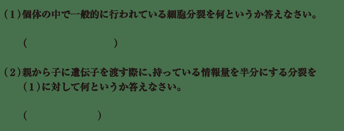 中3 生物7  練習 (1),(2)表示、図不要
