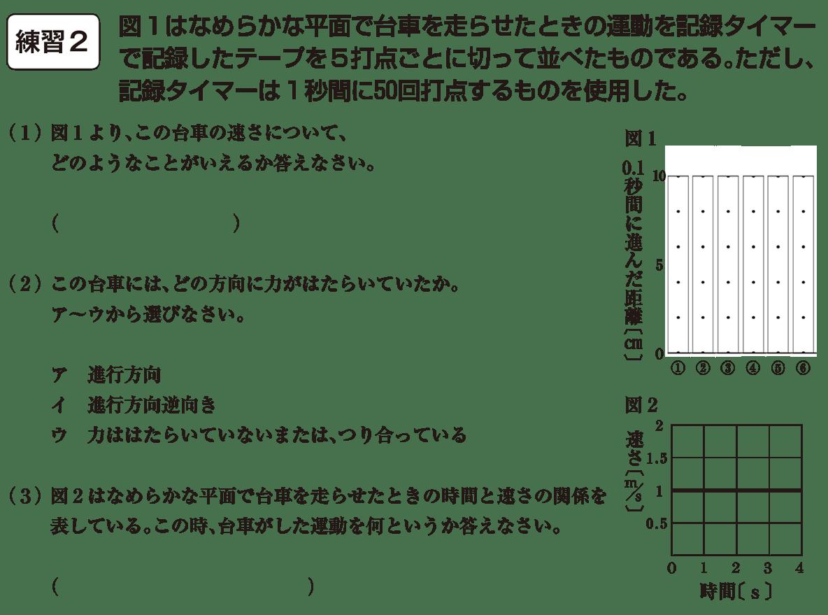 中3 物理5 練習2答えなし