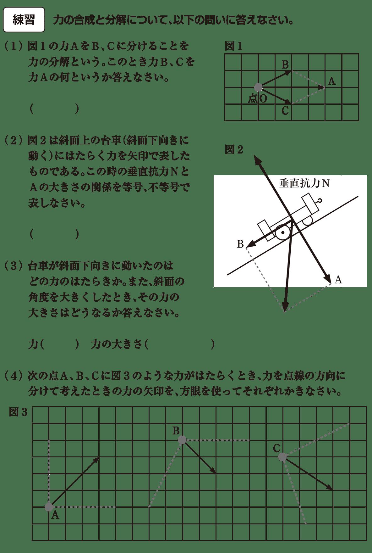 中3 物理8 練習 答えなし