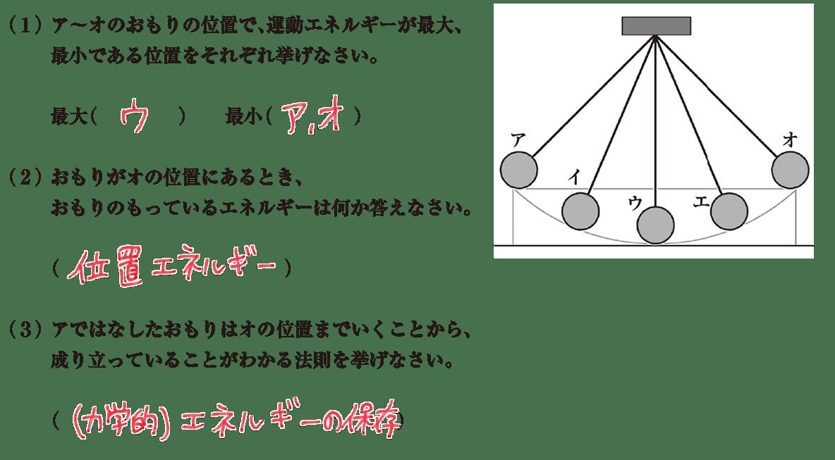 中3 物理12 練習1 答えあり