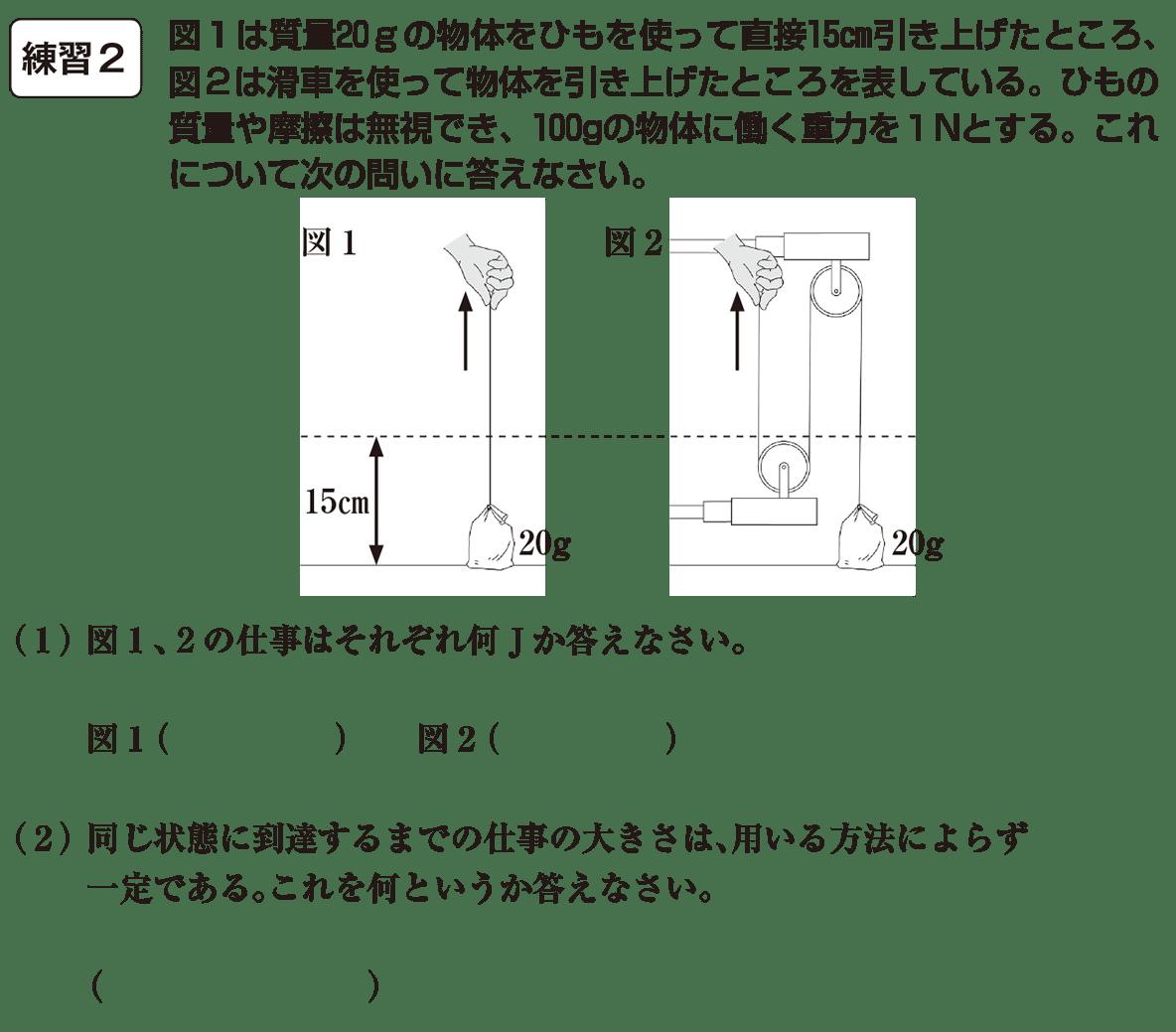 中3 物理14 練習2 答えなし
