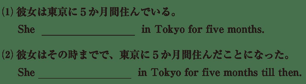時制19の例題(1)(2)