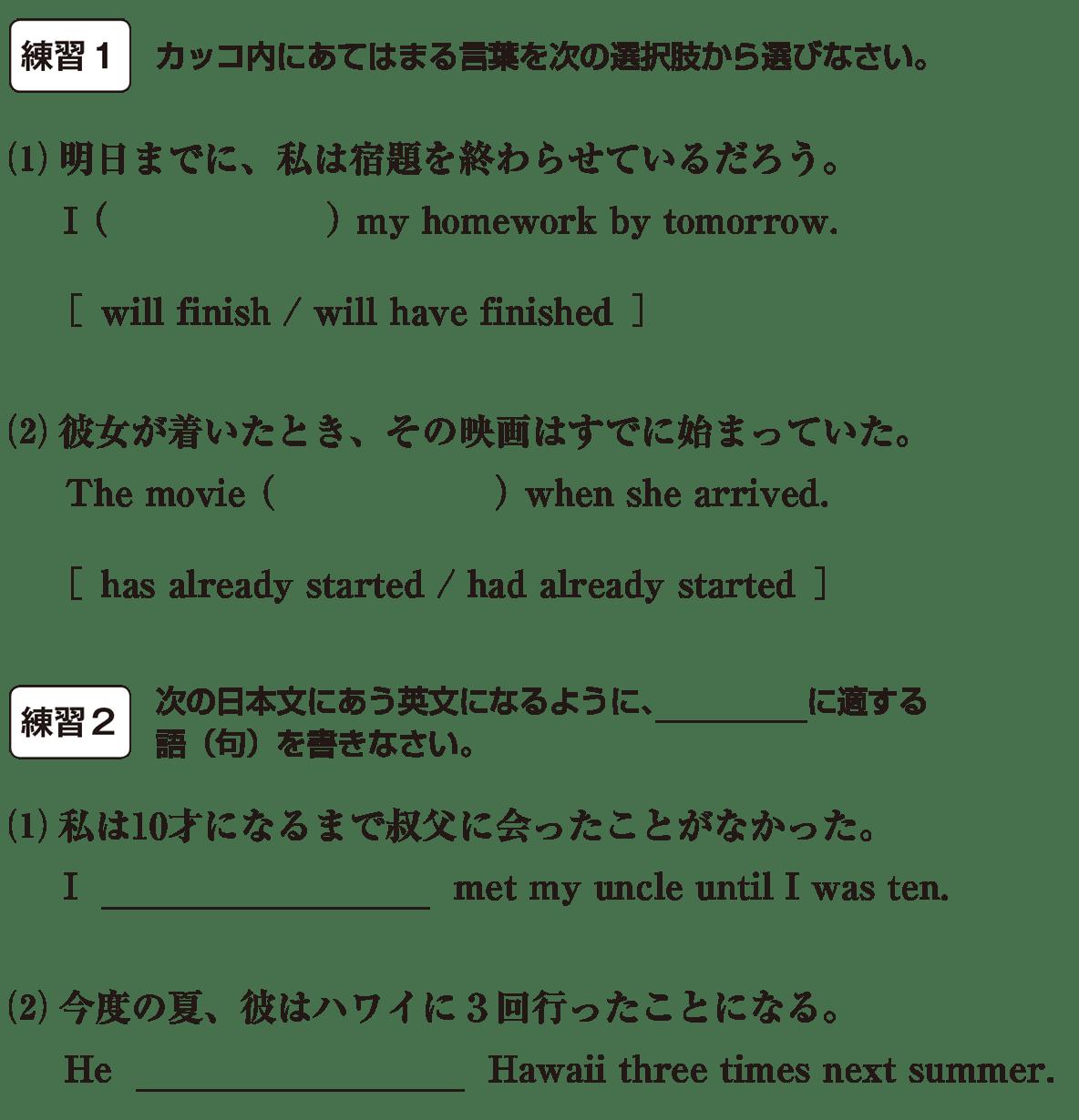 時制20の練習1(1)(2)/練習2(1)(2)