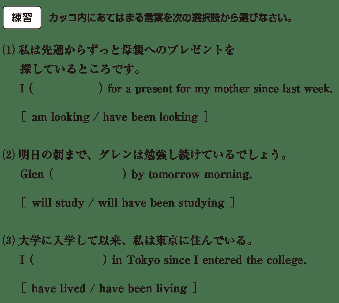 時制24の練習(1)(2)(3)