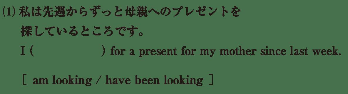 時制24の練習(1)