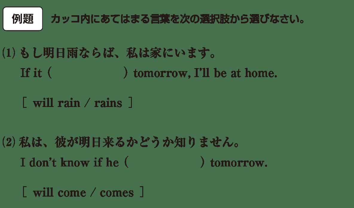 時制27の例題(1)(2)