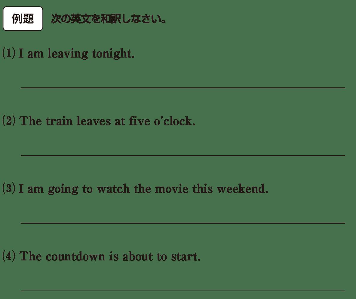 時制31の例題(1)(2)(3)(4)