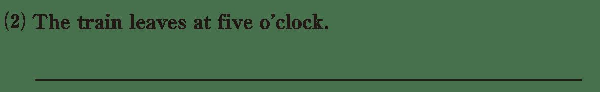 時制31の例題(2)