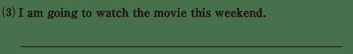 時制31の例題(3)