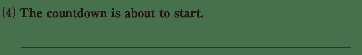 時制31の例題(4)