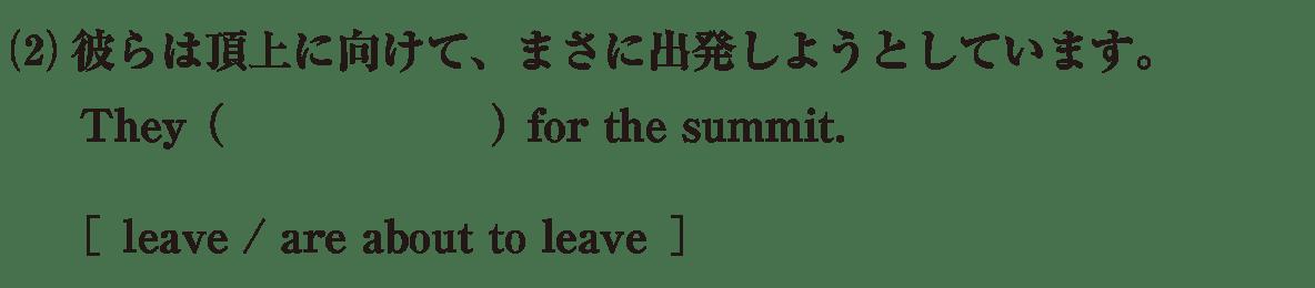 時制32の練習(2)