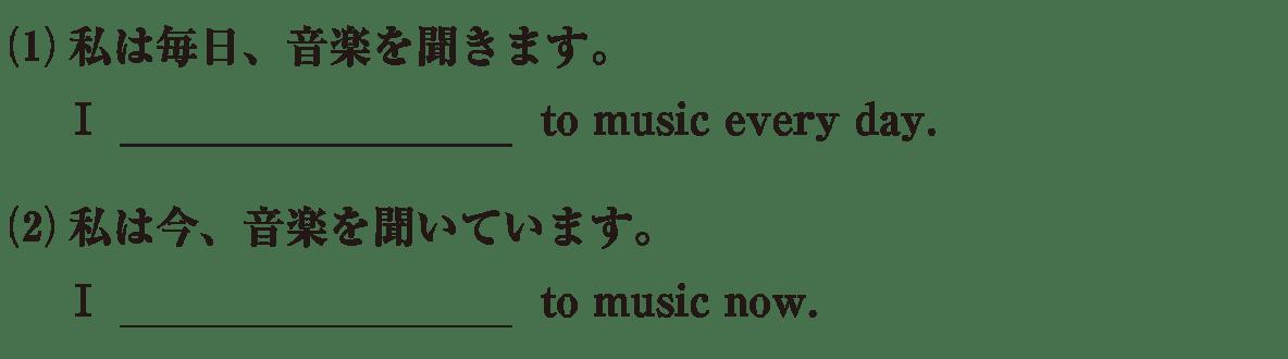 高校英語文法 時制1の例題(1)(2)