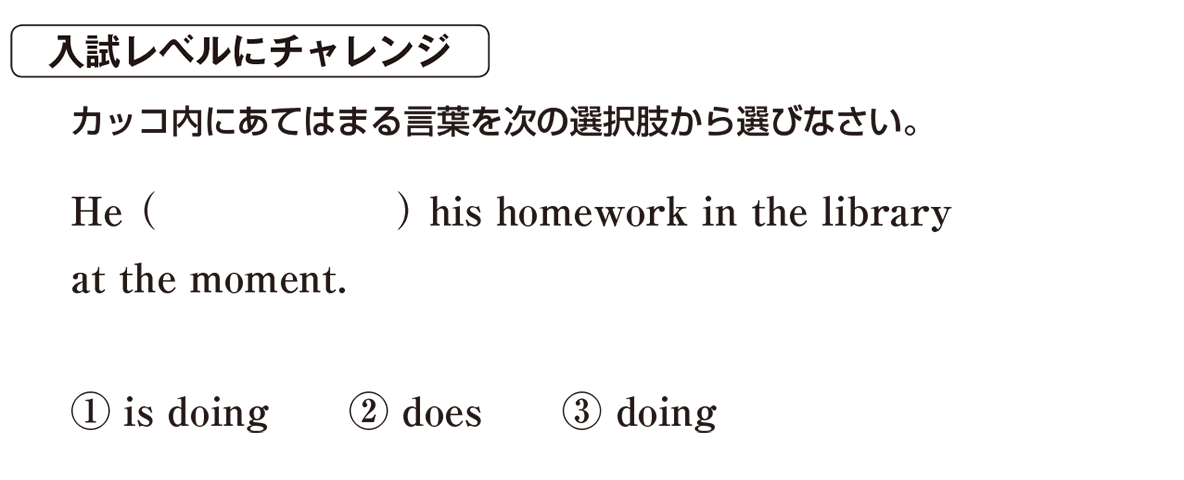 高校英文法 時制2の入試レベルにチャレンジ