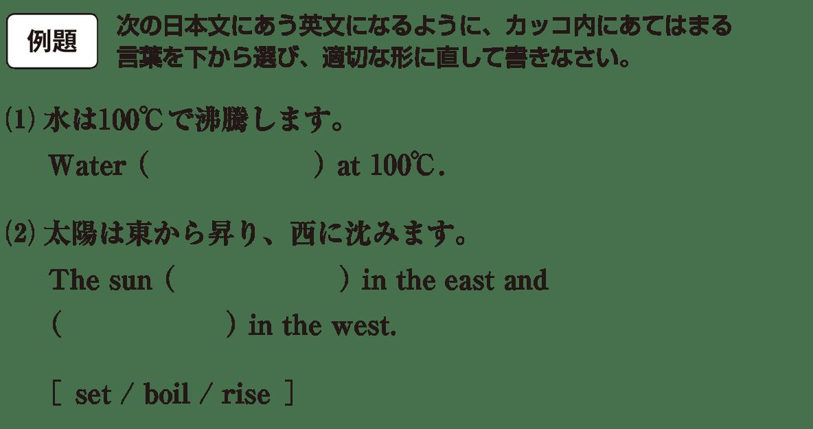 時制3の例題(1)(2)