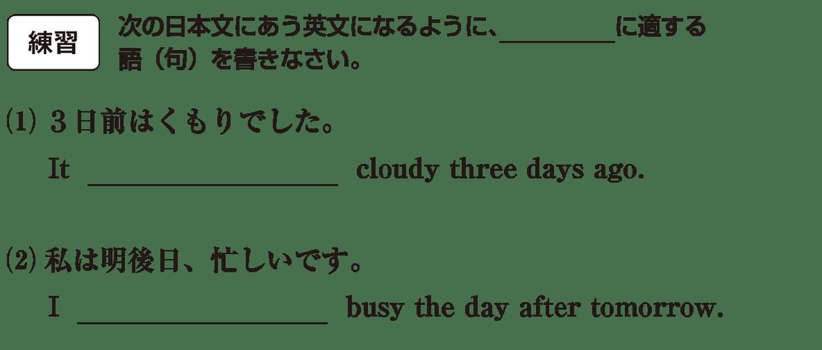 時制6の練習(1)(2)