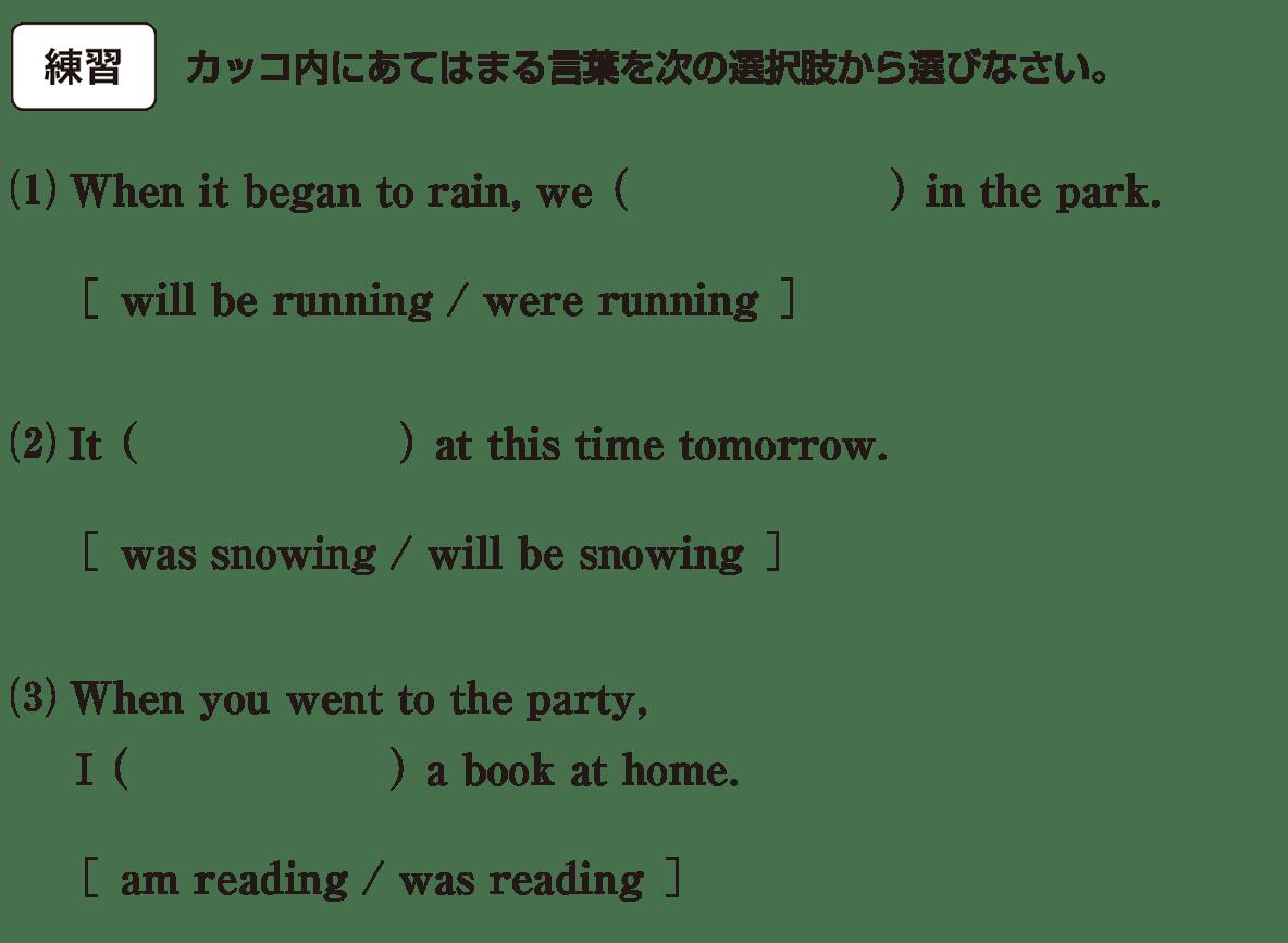 時制8の練習(1)(2)(3)問題