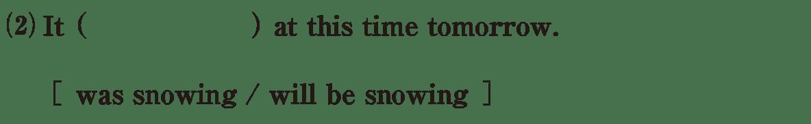 時制8の練習(2)問題