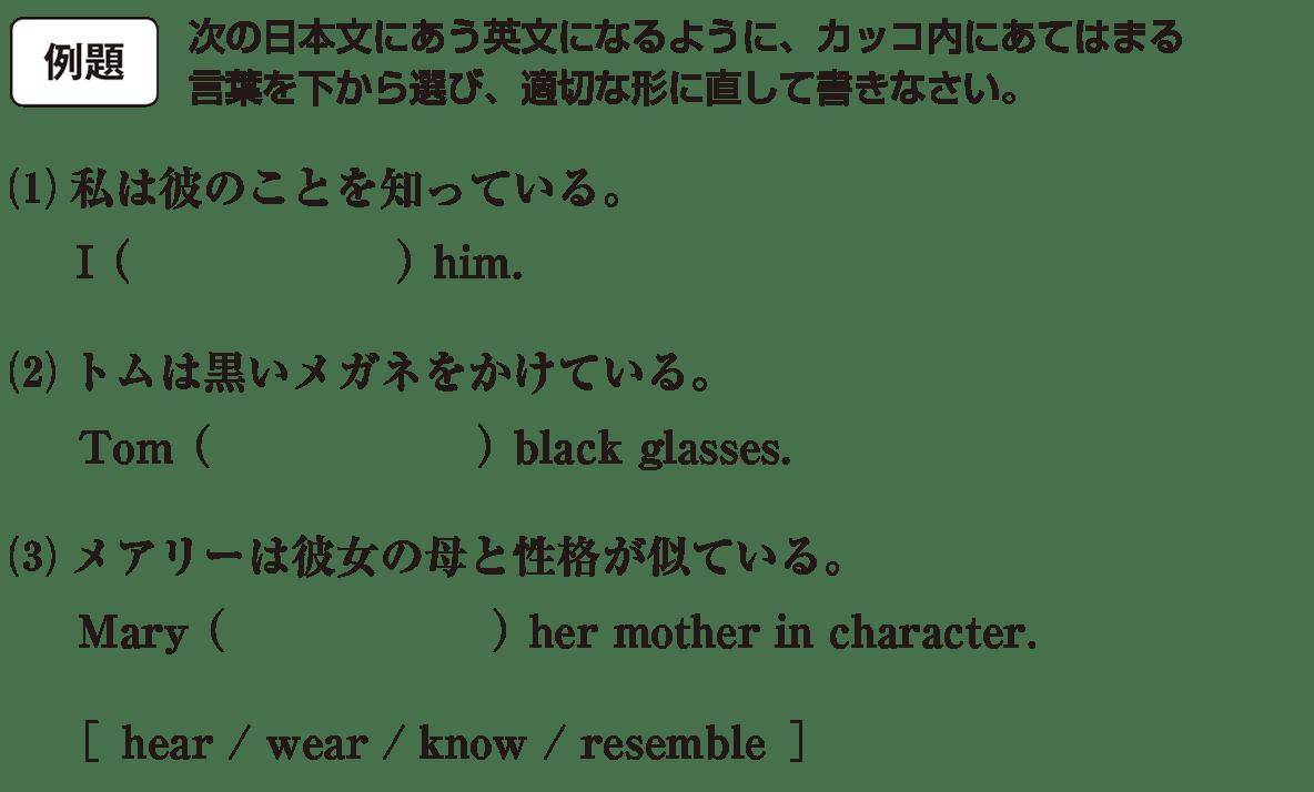 時制9の例題(1)(2)(3)