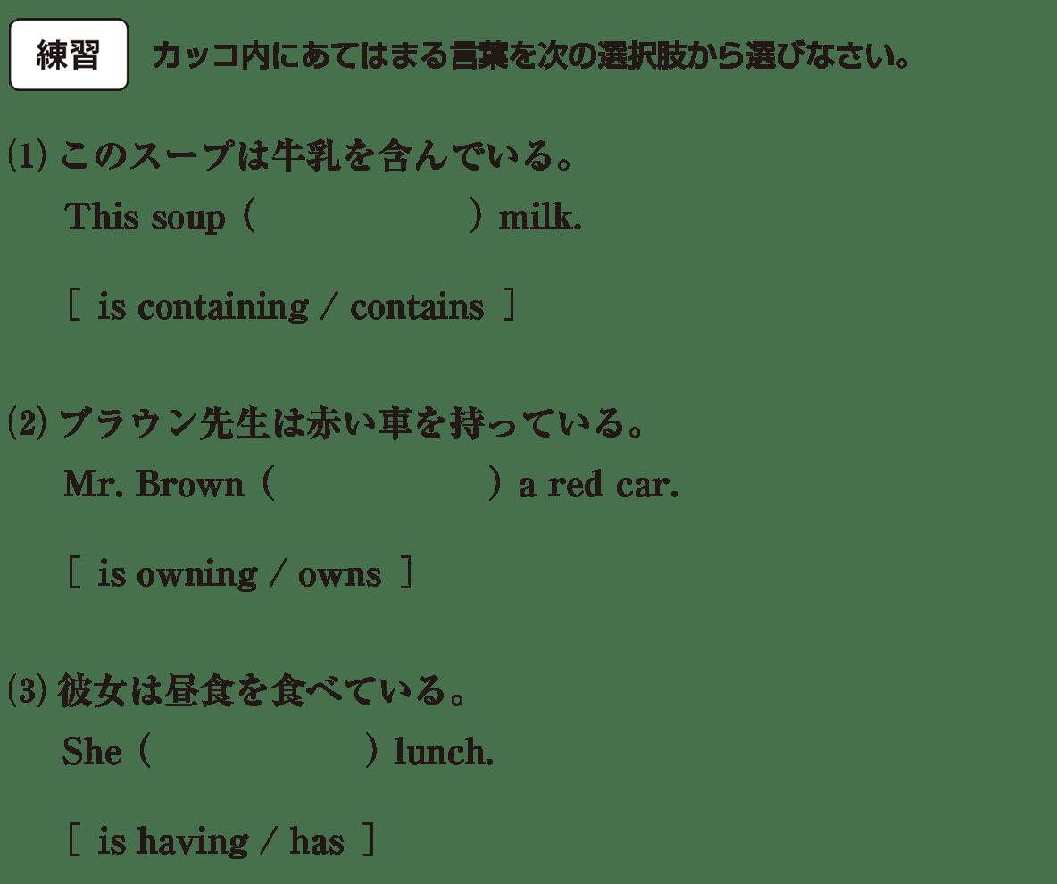 時制10の練習(1)(2)(3)