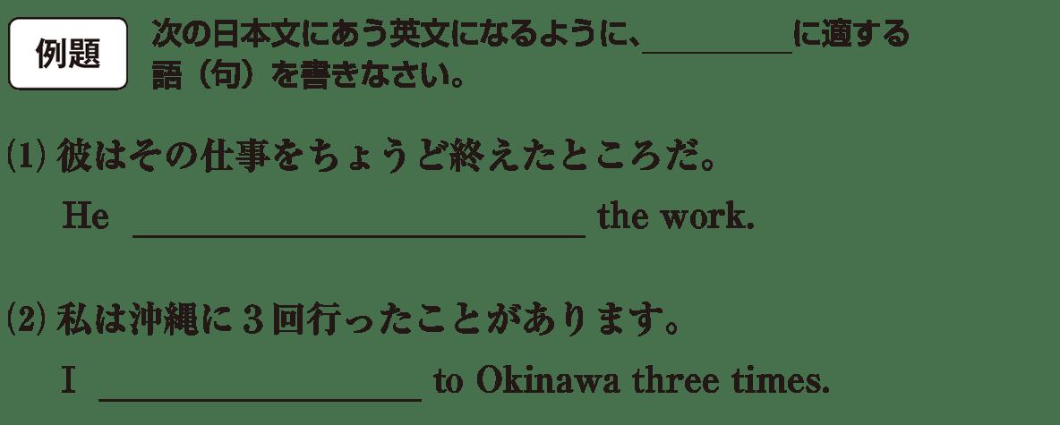 時制13の例題(1)(2)