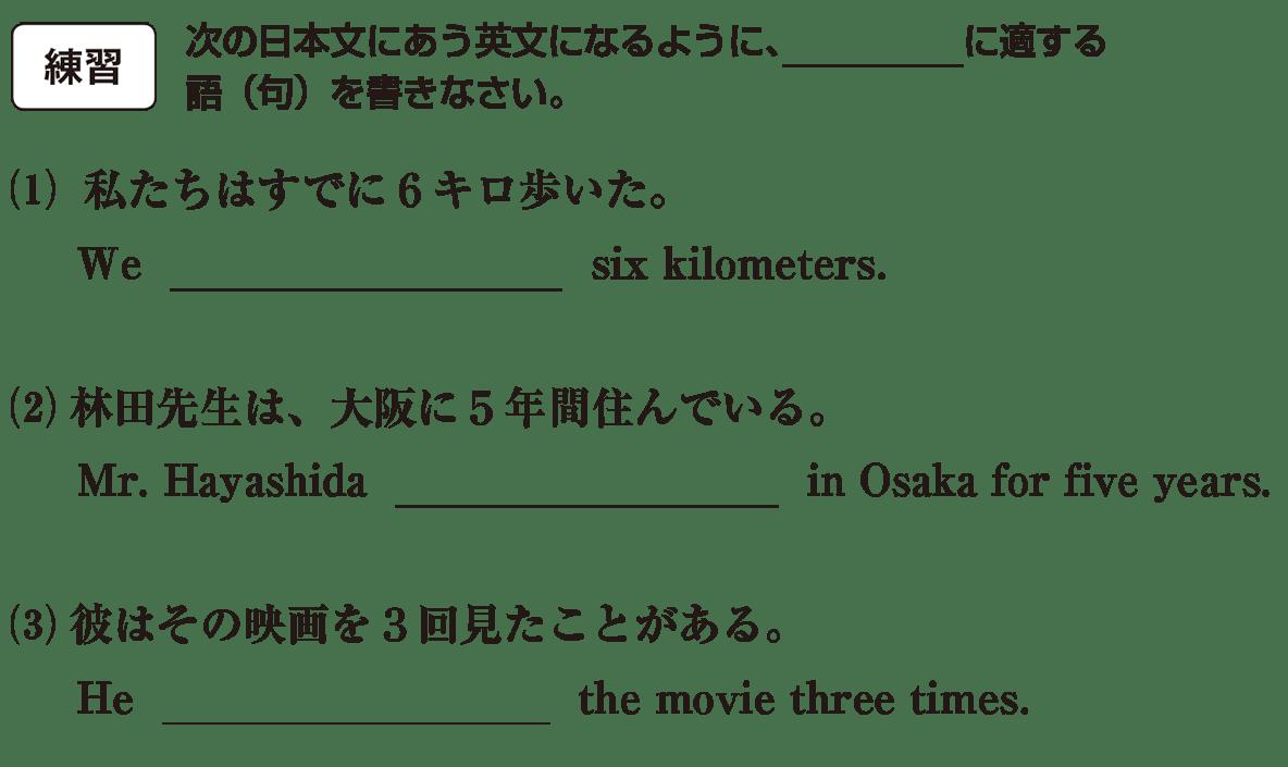 時制14の練習(1)(2)(3)