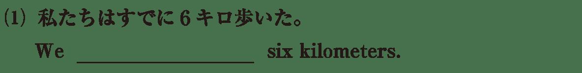 時制14の練習(1)